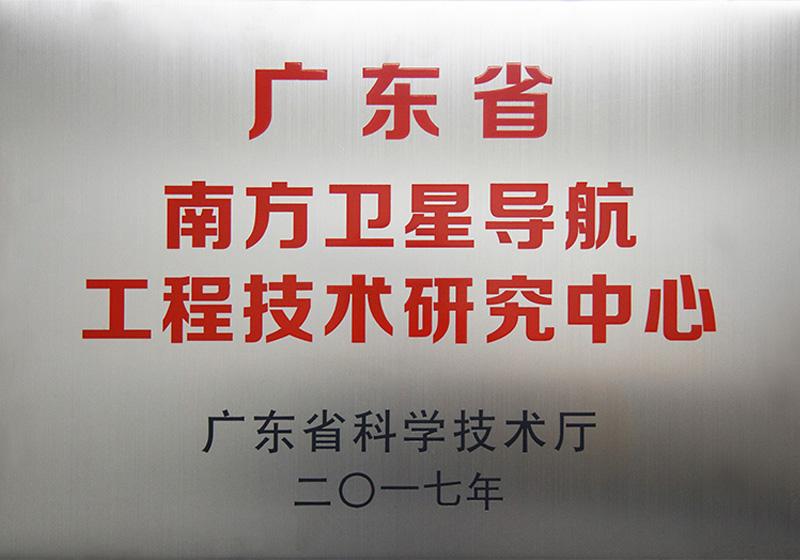广东省南方卫星导航工程技术研究中心