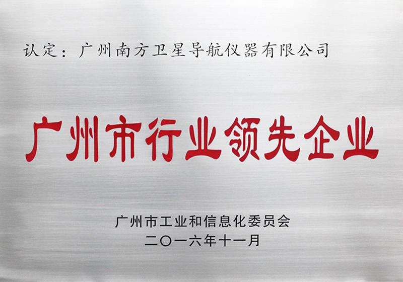 广州市行业领先企业