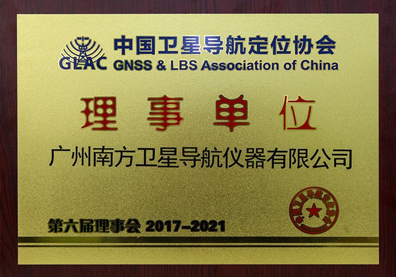 中国卫星导航定位协会理事单位